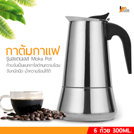 Homemakers กาต้มกาแฟรุ่นสแตนเลส Moka Pot กาต้มกาแฟสดแบบพกพา หม้อต้มกาแฟแบบแรงดัน เครื่องชงกาแฟ เครื่องทำกาแฟสด เอสเปรสโซ่ ขนาด 4 / 6 ถ้วย MOKA POT