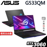 ASUS ROG G533QM AMD R9-5900HX/RTX3060 6G/15.6吋 特仕電競筆電【現貨】