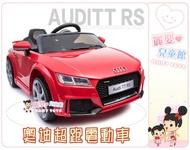 麗嬰兒童玩具館~原廠授權 Audi TT RS 奧迪超跑/跑車-兒童電動車.遙控電動車