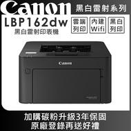 Canon imageCLASS LBP162dw黑白雷射印表機(公司貨)