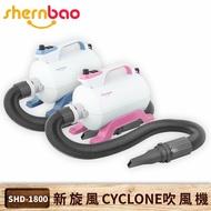 【新品上市】神寶 SHD-1800 新旋風CYCLONE寵物吹風機 一般單馬達 寵物吹水機 風乾機 原廠保固 現貨