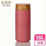 【乾唐軒活瓷】奇蹟特雙陶瓷隨身杯 350ml(無光粉紅)