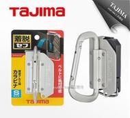 [工具潮流]含稅價*稅前633 TAJIMA 田島快扣式掛勾(C型-S小)腰帶 電動工具 手工具 SFKHA-CS