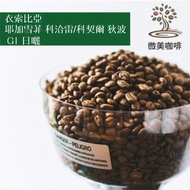 [微美咖啡]超值1磅450元,耶加雪菲 科洽雷/科契爾 狄波 G1 日曬(衣索比亞)淺焙咖啡豆,滿500元免運,新鮮烘焙