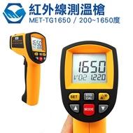 工仔人 測溫儀 測溫槍 紅外線高精度 工業家用電子溫度計溫度槍 TG1650 CE工業級200~1650度