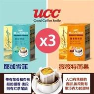 【UCC】職人舘珈琲產地嚴選濾掛式咖啡8gx6入/盒x3(耶加雪菲/薇薇特南果)