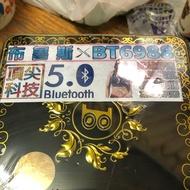 最新布魯斯藍芽耳機