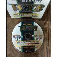 【職人漁具】AMIKA WX8 300M 極上系8編PE線-------8股 4股 魔徑 OKUMA DAIWA YGK