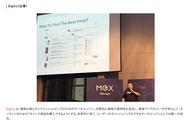 SOSVが台北で運営するモバイル特化アクセラレータ「MOX」がIVSでピッチイベントを開催、新進気鋭の11社が登壇