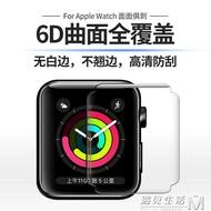 apple watch鋼化軟膜iwatch膜全覆蓋蘋果iwatch3代智慧手錶全屏曲面防爆貼膜  遇見生活 聖誕節禮物