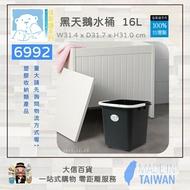 《大信百貨》佳斯捷 6992 黑天鵝水桶16L 塑膠桶 儲水桶 手提桶 置物桶 洗車水桶 釣魚水桶 台灣製