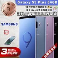 【SAMSUNG 三星】福利品 Galaxy S9+ 64GB 智慧型手機(贈液晶微電腦快煮鍋)