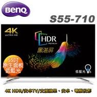 BenQ明基 55吋 4K HDR 護眼廣色域液晶顯示器(S55-710)*送東元14吋機械式風扇+原廠禮至8/31止