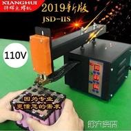 電焊機 鋰電池點焊機小微型家用手持式18650動力電池組焊接電焊筆碰焊機 第六空間 MKS 雙十一購物節