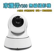 家護保 V380無線攝影機【Ycc365 PLUS/動態聲音雙警報】動態跟拍 360度APP手機WIFI遙控對話無線監視