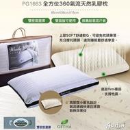 【奧斯汀寢飾】PG1663 全方位360氣流天然乳膠枕