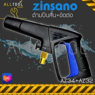 ZINSANO ปืนสั้น เครื่องฉีดน้ำ SB33 รุ่น CARIBBEAN2 NILE ARCTIC ATLANTIC CASPIAN BUCKET18 AMAZING SIBERIAN FA0901 FA1004 ZN0000