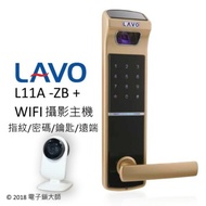 LAVO電子鎖L11A-ZB+遠端主機