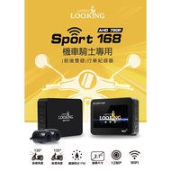 送32g 錄得清SPORT168 AHD720P 機車專用行車記錄器 雙鏡頭行車紀錄器(WIFI版)