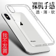 IPhoneXsMax เคสนิ่มสำหรับ Apple X,เคส XMax Xs XMax แบบบางเฉียบทำจากซิลิโคนเนื้อนิ่มใสสำหรับ Apple X รุ่นใหม่ IPhoneXr ตัวผู้8 X ตัวเมีย S Turnkey XsXMax