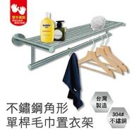 【雙手萬能】皇家精品正304不鏽鋼角形單桿毛巾置衣架