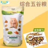 [投資團購批發]天然倉鼠糧食 金絲熊糧食 倉鼠食物天然五谷倉鼠主糧飼料用品20入