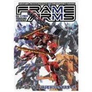 FRAME ARMS HJ Modeling Masters 壽屋骨架武裝組裝模