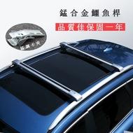 本田CRV WISH 汽車車頂架行李架橫桿改裝靜音車頂旅行架 通用車型