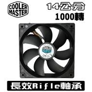 Cooler Master Silent Fan 長效型 軸承 14公分 風扇 1000轉
