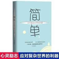 简单 应对复杂世界的利器 姬晓安心理励志新作,一本写给渴望以简单对抗复杂世界的读者的心灵能量书 Psychology books Chinese Books Educational Self Help