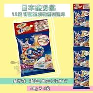 日本銀湯匙 15歲 腎臟健康維護四連串-貓零食 (鮪魚+鰹魚+小魚干) 40g*4袋