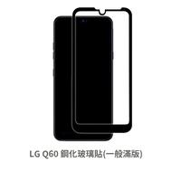 LG Q60 全膠 黑邊 滿版  螢幕保護貼 抗防爆 鋼化玻璃膜 保護貼 LMX525ZAW