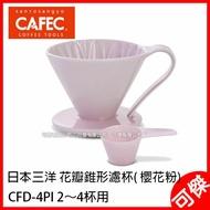 CAFEC 日本三洋花瓣錐形濾杯 CFD-4PI  粉色  有田燒  手沖濾杯  陶瓷濾杯  2-4人份   日本代購 可傑