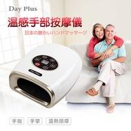 DayPlus 溫感手部按摩器