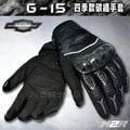 M2R G-15 四季款碳纖手套 |23番 G15 黑灰 觸控防摔 透氣輕量彈性 吸濕排汗冰感布 關節保護 合手防護 掌心耐磨