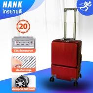 HANK 999 กระเป๋าเดินทางล้อลาก 100%pc 4ล้อหมุน 360องศาถอดได้ ล็อครหัสผ่านใหม่ล่าสุด 2 สีให้เลือก สีดำ/สีเงิน 20 นิ้ว