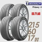 【Michelin 米其林】PRIMACY 4 高性能輪胎_送專業安裝 四入組_215/60/17(PRI4)