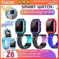 ยกได้ / หมุนได้ 360 องศา 【รองรับภาษาไทย】 Smart Watch Z6 นาาฬิกา สมาทวอช ไอโม่ imoรุ่นใหม่ นาฬิกาโทรศัพท์ นาฬิกาเด็ก นาฬิกาโทรศัพท์ เน็ต 2G/4G นาฬิกาโทรได้ LBS ตำแหน่ง กันน้ำ กล้องหน้า กล้องด้านหลัง นาฬิกาเด็ก นาฬิกาสำหรับเด็ก มีบริการเก็บเงินปลายทาง