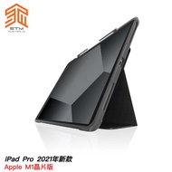 STM Rugged Dux Plus iPad Air4/mini 5/11 /12.9/10.5/10.2吋 防摔殼