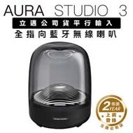 Harman/Kardon 藍牙喇叭 Aura Studio 3 三代無線水母【保固兩年】