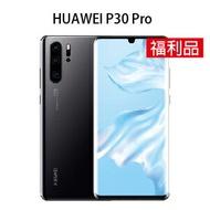 《福利品》華為 HUAWEI P30 Pro 6.47吋 8G/256G-黑