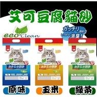 ✨7-11可3包!✨💕橘貓小舖💕Eco Clean 艾可豆腐砂/7L 原味/玉米/綠茶 豆腐貓砂 環保貓砂