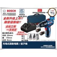 台北益昌全新上市! 德國 BOSCH GSB 12V-2-li 升級 GSB12V-30 無刷 充電 起子機 震動 電鑽