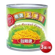 台鳳 玉米粒(340gx3罐/組)[大買家]