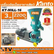 KANTO เครื่องอัดอาหารเม็ดสัตว์ รุ่น KT-MILL-16 เครื่องอัดเม็ด พร้อมมอเตอร์ 3HP 2200W อัตราการอัดเมล็ด 80 กก./ชั่วโมง รับประกันคุณภาพ