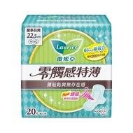 蕾妮亞  衛生棉 零觸感 量多日用型22.5cm (20片)