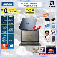 "[ผ่อน 0% 10 ด.]ASUS TUF GAMING A17 FA706IH-H7041TS/Ryzen 7-4800H/16GB/1TB SSD/GeForce GTX1650 4GB/17.3""FHD/Win10Home/Fortress Gray/ประกัน2y+ประกันอุบัติเหตุ1y/BY TOP COMPUTER"