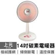 【上元】14吋碳素電暖器 SY-406 電暖扇 暖爐