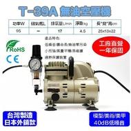 【鋼普拉】台灣製造 T-39A 鋼彈 模型 美甲 噴漆 噴槍 1/8HP 無油靜音空壓機 過熱保護 含調壓濾水裝置+風管