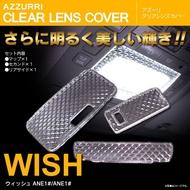 豐田車改裝豐田WISH 內飾水晶罩WISH 10系ANE/ZNE1#車內燈鉆石罩3片
